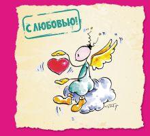 Хертенхубер К. - С любовью! обложка книги
