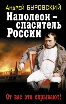 Буровский А.М. - Наполеон – спаситель России. От вас это скрывают! обложка книги