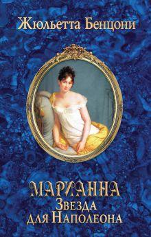 Бенцони Ж. - Марианна. Звезда для Наполеона обложка книги