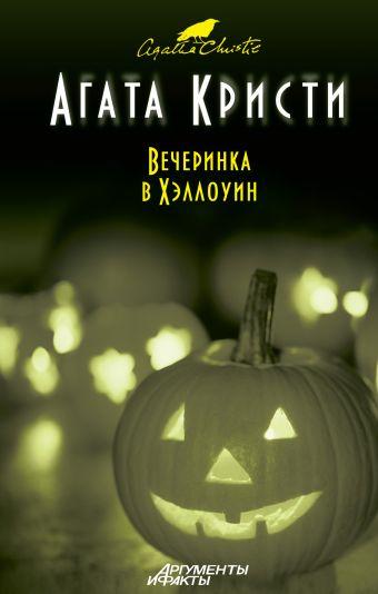 Вечеринка в Хэллоуин Кристи А.