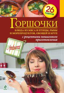 - Горшочки. Блюда из мяса и птицы, рыбы и морепродуктов, овощей и круп обложка книги