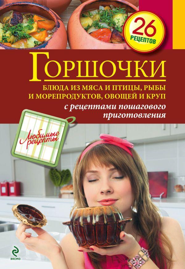 Горшочки. Блюда из мяса и птицы, рыбы и морепродуктов, овощей и круп