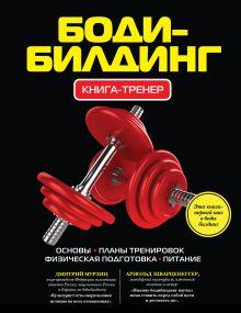 Архиреев В.Б. - Бодибилдинг. Книга-тренер обложка книги