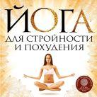 Йога для стройности и похудения