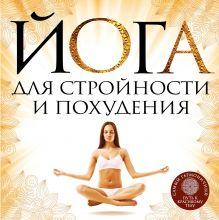 Варнава Е. - Йога для стройности и похудения обложка книги