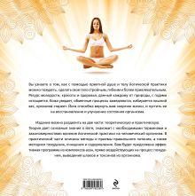 Обложка сзади Йога для стройности и похудения Елена Варнава