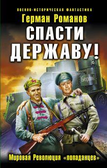 Романов Г.И. - Спасти Державу! Мировая Революция «попаданцев» обложка книги