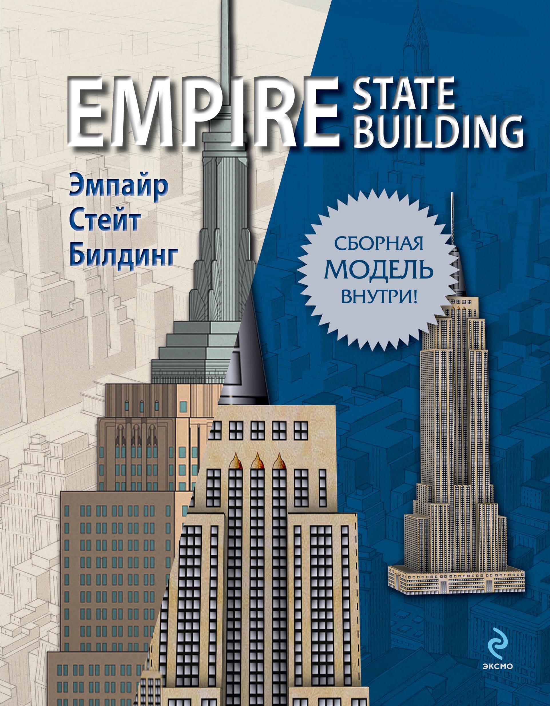 Эмпайр Стейт Билдинг (книга + сборная модель) ravensburger 3d пазл эмпайр стейт билдинг