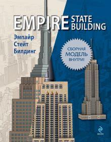 - Эмпайр Стейт Билдинг (книга + сборная модель) обложка книги