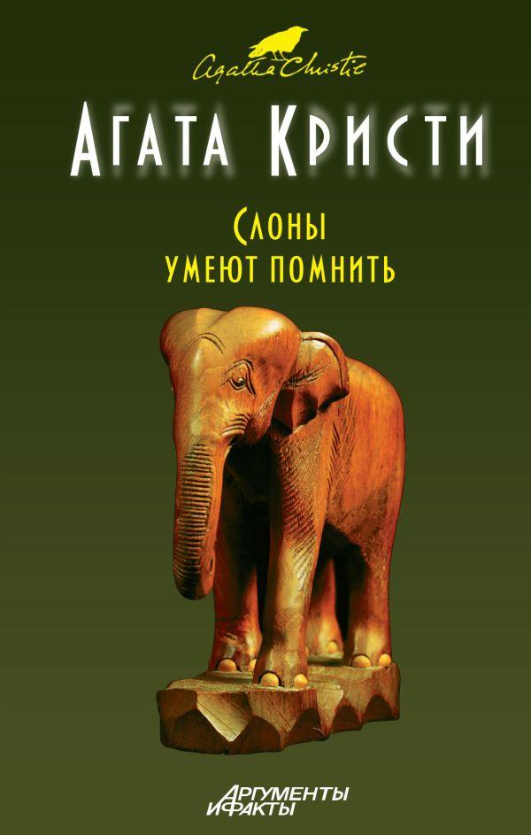 Слоны умеют помнить Кристи А.