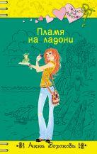 Воронова А. - Пламя на ладони' обложка книги
