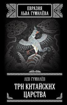 Гумилев Л.Н. - Три китайских царства обложка книги