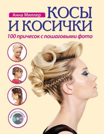 Косы и косички. 100 причесок с пошаговыми фото + DVD Миллер А.