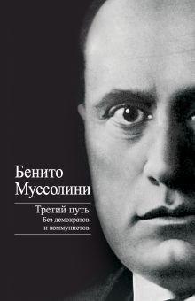 Муссолини Б. - Третий путь. Без демократов и коммунистов обложка книги