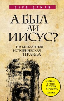 Эрман Б. - А был ли Иисус? Неожиданная историческая правда обложка книги