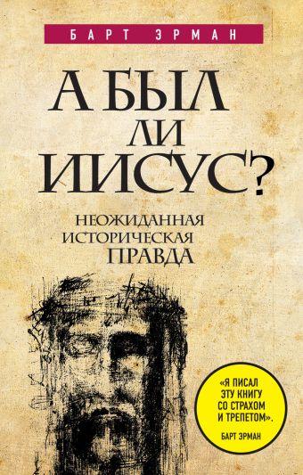 А был ли Иисус? Неожиданная историческая правда Эрман Б.