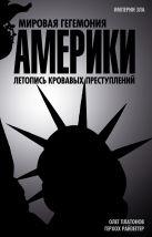 Платонов О., Райзеггер Г. - Мировая гегемония Америки. Летопись кровавых преступлений' обложка книги
