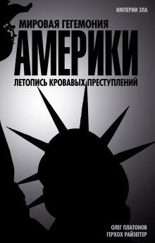 Мировая гегемония Америки. Летопись кровавых преступлений обложка книги