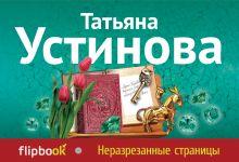 Устинова Т.В. - Неразрезанные страницы обложка книги