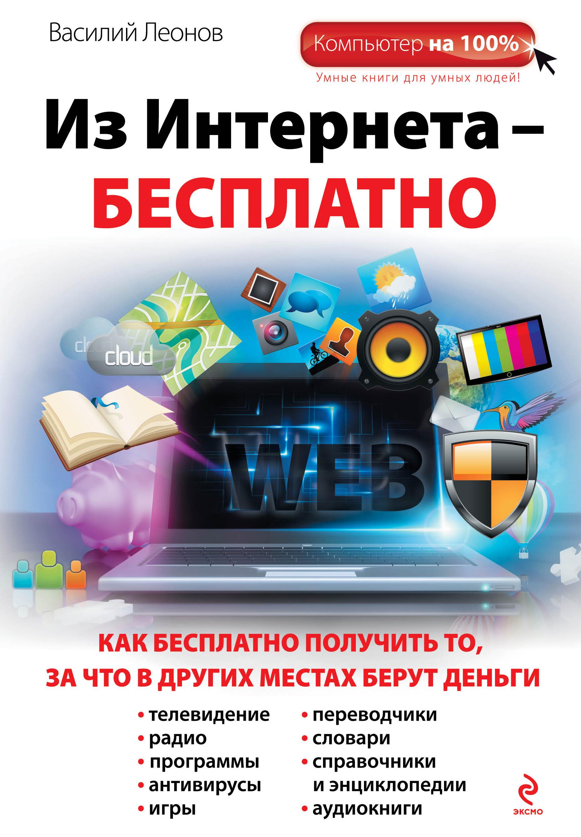 Из Интернета - бесплатно