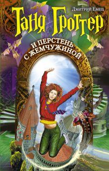 Емец Д.А. - Таня Гроттер и перстень с жемчужиной обложка книги