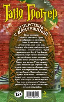 Обложка сзади Таня Гроттер и перстень с жемчужиной Дмитрий Емец