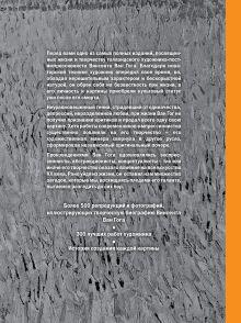 Обложка сзади Ван Гог. Жизнь и творчество в 500 картинах (супер с вырубкой)