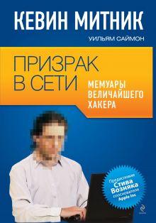 Митник К., Саймон В.Л. - Призрак в Сети. Мемуары величайшего хакера обложка книги