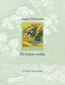 По дороге любви обложка книги