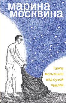 Москвина М. - Танец мотыльков над сухой землей обложка книги
