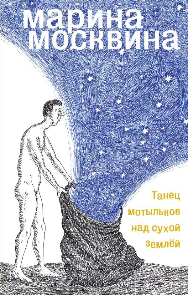 Танец мотыльков над сухой землей Москвина М.