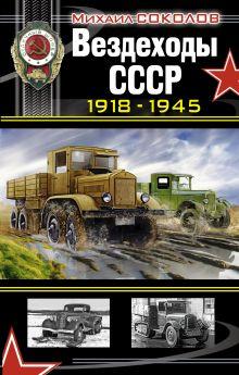 Соколов М.В. - Вездеходы СССР 1918–1945 гг. обложка книги