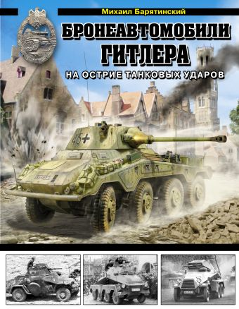 Бронеавтомобили Гитлера. На острие танковых ударов Барятинский М.Б.