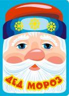 Дед Мороз. Пушистая книжка