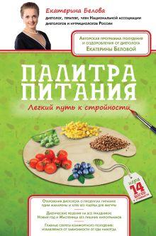 Белова Е.А. - Палитра питания. Легкий путь к стройности обложка книги