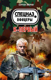 Обложка Я - первый Сергей Зверев