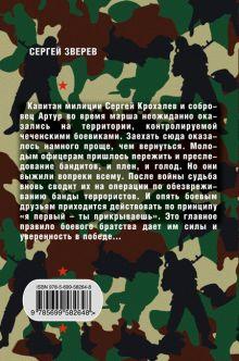 Обложка сзади Я - первый Сергей Зверев