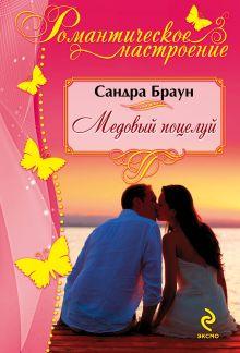 Браун С. - Медовый поцелуй обложка книги