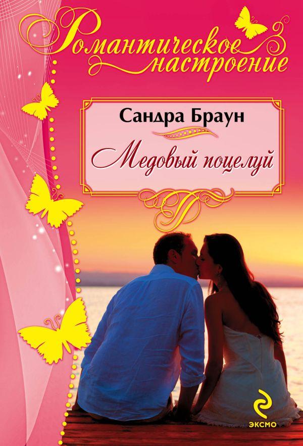 Медовый поцелуй Браун С.