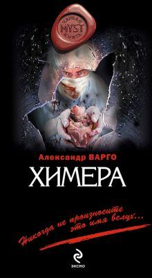 Варго А. - Химера обложка книги