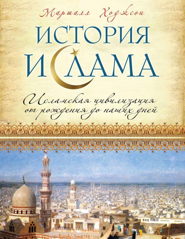 Книга История ислама Исламская цивилизация от рождения до наших ...