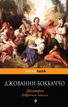 Боккаччо Дж. - Декамерон. Избранные новеллы обложка книги