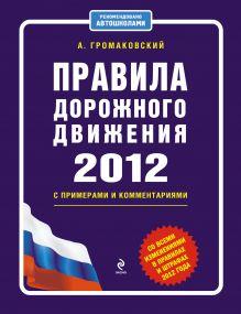 Правила дорожного движения 2012 с примерами и комментариями (со всеми изменениями в правилах и штрафах 2012 года)