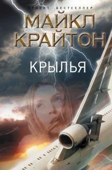 Обложка Крылья Майкл Крайтон