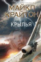 Крайтон М. - Крылья' обложка книги