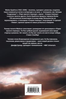 Обложка сзади Крылья Майкл Крайтон