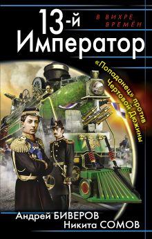 Биверов А., Сомов Н. - 13-й Император. «Попаданец» против Чертовой Дюжины обложка книги