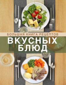 - Большая книга рецептов вкусных блюд обложка книги