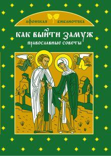 Обложка Спаси и сохрани: Помощь Божия в делах