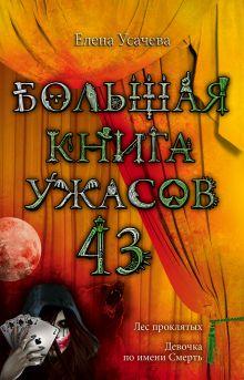 Большая книга ужасов. 43 обложка книги